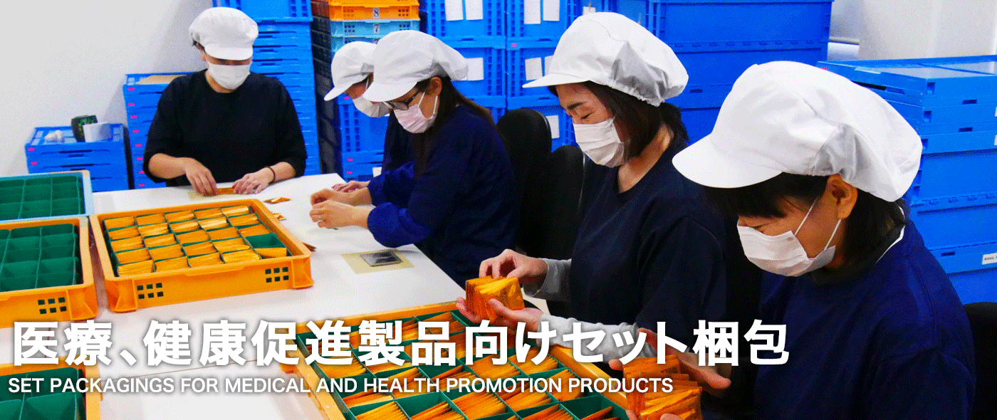 医療、健康促進製品向けセット梱包