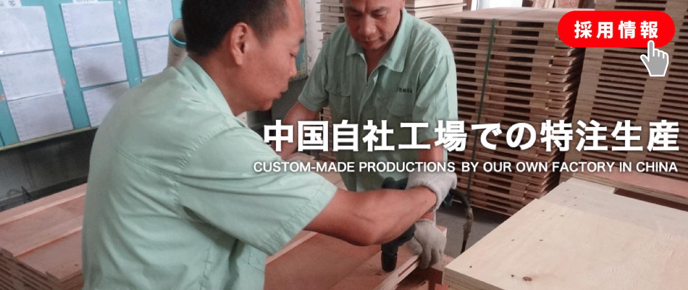 中国自社工場での特注生産