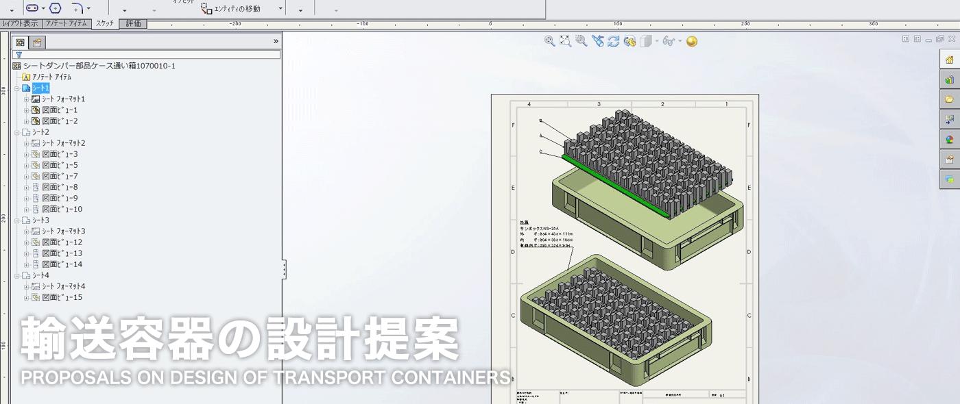 輸送容器の設計提案
